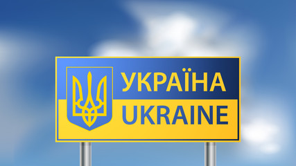 Border of Ukraine sign