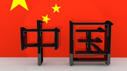 Chinese characters meaning CHINA