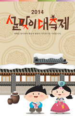 Lunar New Year's Day and children in Korean traditional clothesD