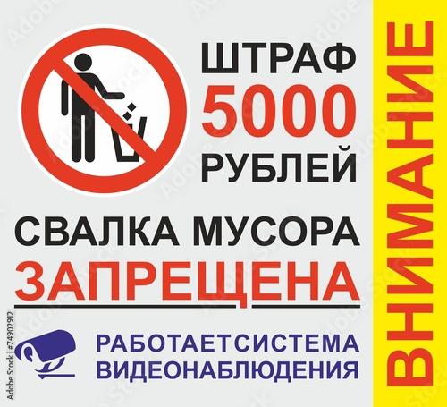 Картинки, свалка запрещена плакат картинка
