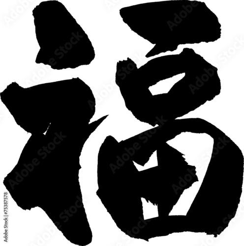"""福 文字素材""""Fotolia.com の ス..."""