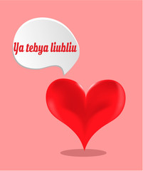 Valentines card with red heart, text I love you - russian