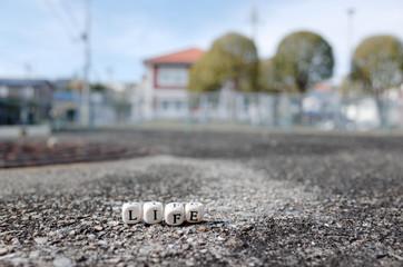 地面の上に置いてあるLIFEという文字の書かれた小さいブロック