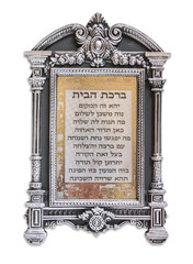 antique judaic classic frame. isolated on white