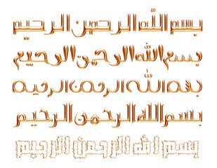 Bismillah (In the name of God) gold Arabic calligraphy text
