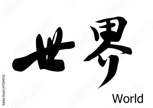 World For Chinese Calligraphy Vector Stock Image And Royalty Free