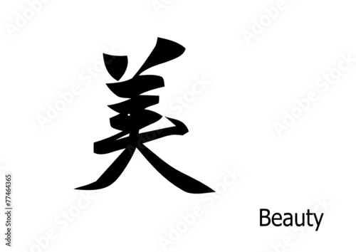 Beauty For Chinese Calligraphy Vector Stock Image And Royalty Free