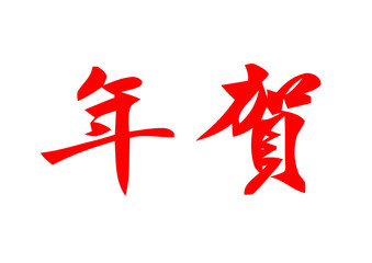 New Year's greetings for chinese calligraphy. vector