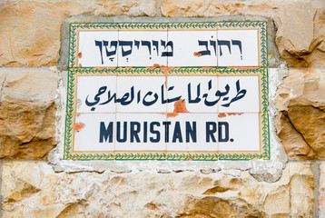 Muristan Road, Israel