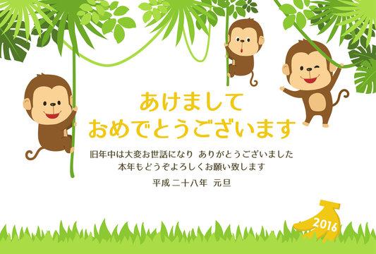 申年 年賀状 ジャングル
