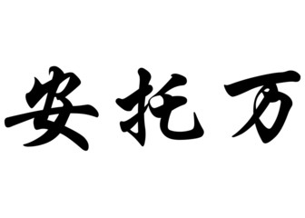 English name Antoine in chinese calligraphy characters