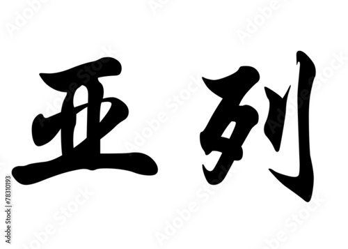 English Name Ariel In Chinese Calligraphy Characters Stock Photo