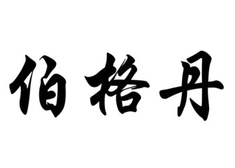 English name Bogdan in chinese calligraphy characters