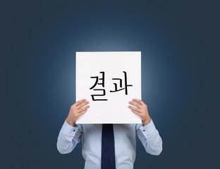 korean hieroglyphic success