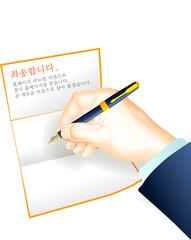 편지와 손