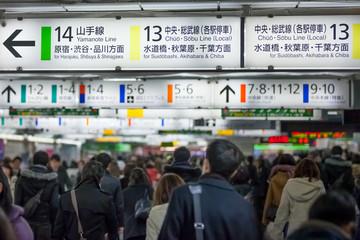 Tokyo U-Bahn
