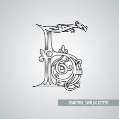 Beautiful ornate Cyrillic letter
