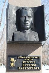 Памятник - Потапов Дмитрий Капитонович