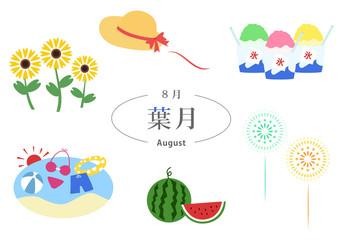 8月 葉月 イベント