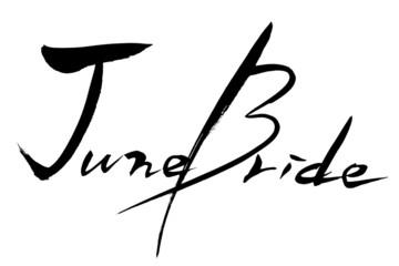 筆文字 June Bride
