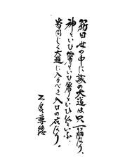 世の中に誠の大道は只一筋なり。神といひ儒といひ佛といふ。皆 同じく大道に入るべき入口の名なり