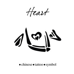 Chinese character calligraphy for heart