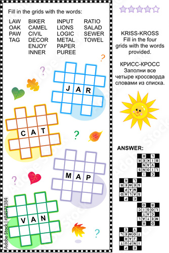 Criss Cross Word Puzzle