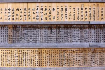 Buddhist Prayers Wooden Board in Nikko, Japan.