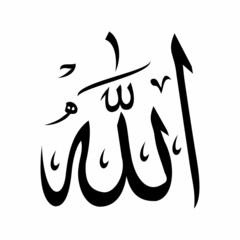 Allah in Arabic Writing - God Name in Arabic