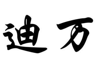 English name Dywane in chinese calligraphy characters