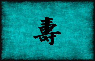 Chinese Character Painting for Longevity