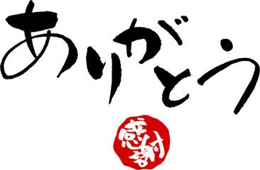 """ありがとう 文字素材 (感謝のはんこ付き) - Japanese calligraphy """"Thank you"""""""