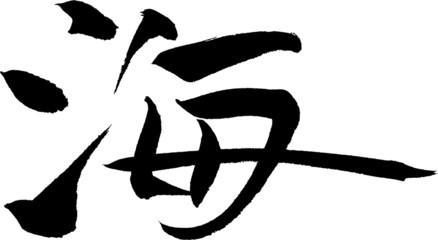 """海 文字素材 - Japanese calligraphy """"sea"""""""