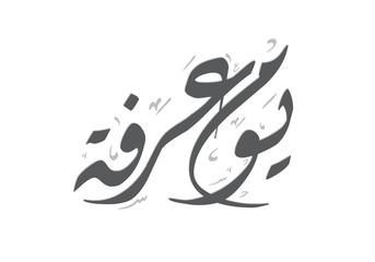 Arabic calygraphy for Hajj day Arafa with ornament