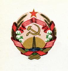 Emblem of the Azerbaijan Soviet Socialist Republic