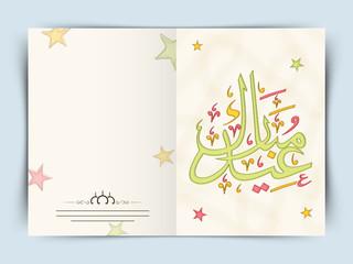 Eid Mubarak celebration greeting card.