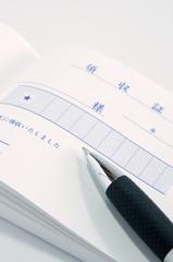 領収証とボールペン