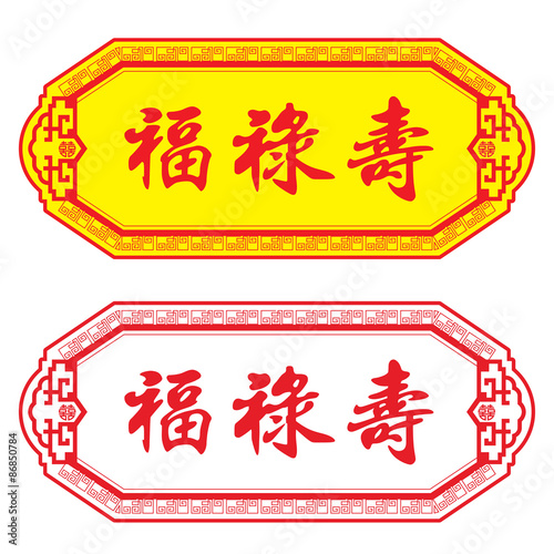 Chinese Good Luck Characters Outline Blessings Prosperity And