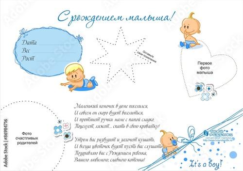 Как поздравить с рождением ребенка своими руками 282