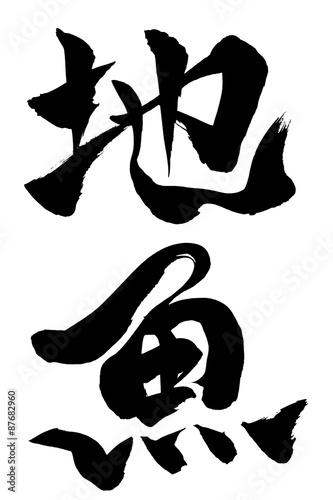"""筆文字 地魚"""" Stock image and r..."""