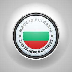 Made in Bulgaria (non-English text - Made in Bulgaria)