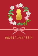 new year card 年賀状 申年