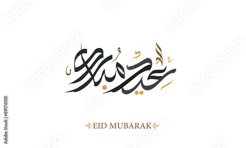 Eid mubarak greeting card in arabic calligraphy stock image and eid mubarak greeting card in arabic calligraphy m4hsunfo Images