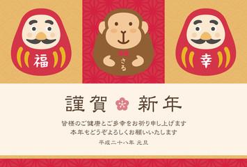 年賀状2016 猿と達磨 和風