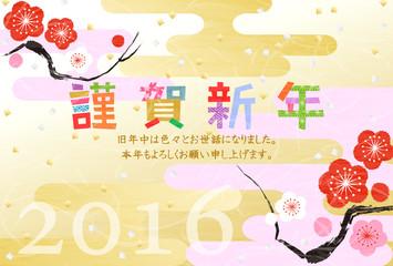 謹賀新年 梅の花 2016年賀状