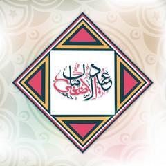 Sticky design with Arabic text for Eid-Al-Adha.