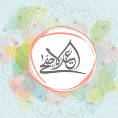 Frame with Arabic calligraphy text for Eid-Al-Adha celebration.