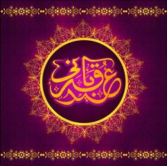 Floral frame with Arabic text for Eid-Al-Adha.