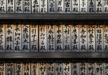 wooden fence with Japanese lettering, Tokyo-Shiba Park
