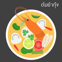 thai gourmet with thai alphabet, tom-yum-khung meaning thai sour soup with shrimp